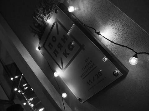 Полянка4 - дизайн лофт, джаз клуб и бар на Роза Хутор