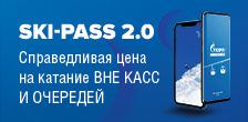 Скипасс 2.0 на Газпром