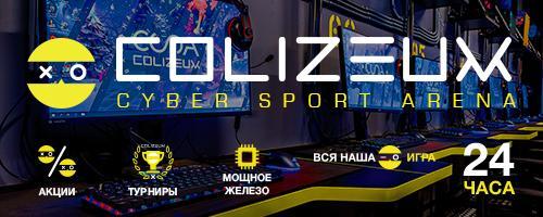 Киберспортивный клуб Colizeum