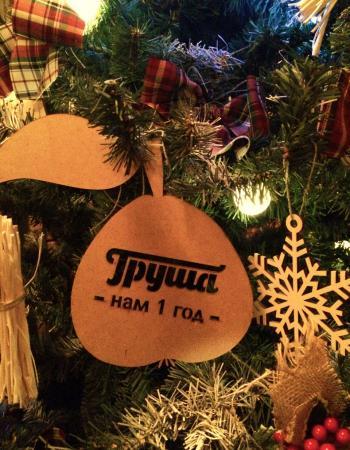 """Старый Новый год в """"Груше"""""""