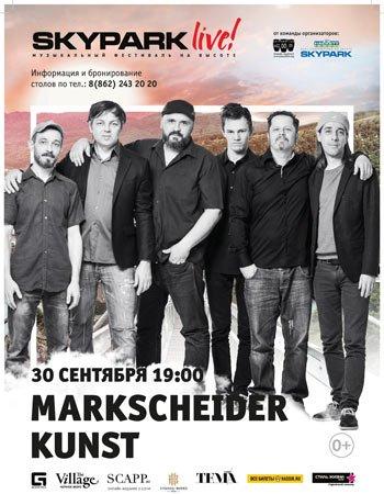 Музыкальный фестиваль Skypark Live! - Markscheider Kunst и Crazy Night!!!