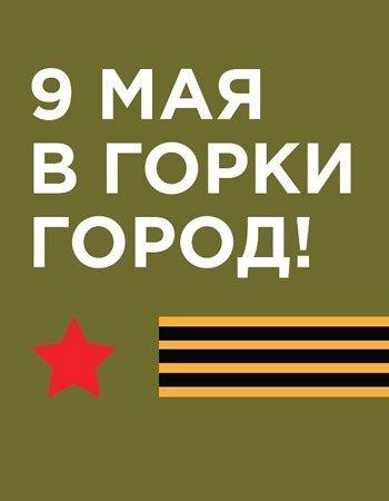 День Победы на курорте «Горки Город»