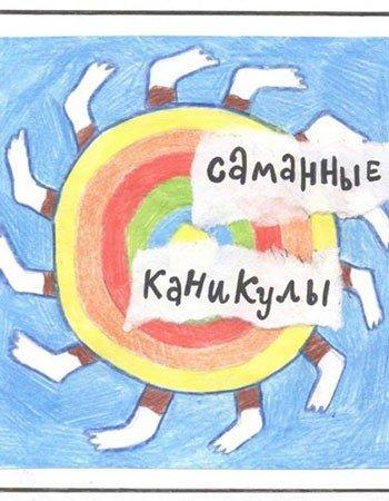 """Эко лагерь """"Саманные каникулы"""""""