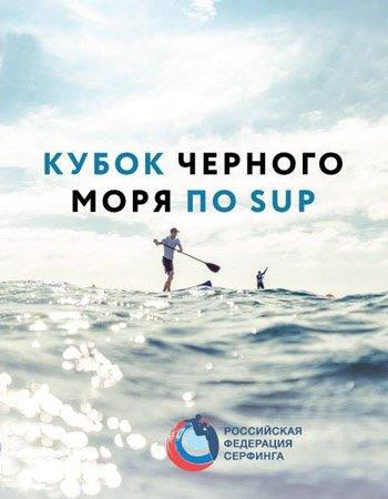 Кубок Чёрного моря по SUP 2017