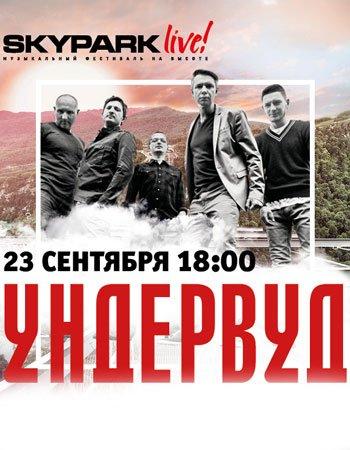 Музыкальный фестиваль Skypark Live! «Ундервуд»