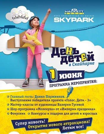 День детей в Скайпарке