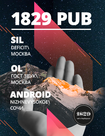 SIL, OL и Android в 1829