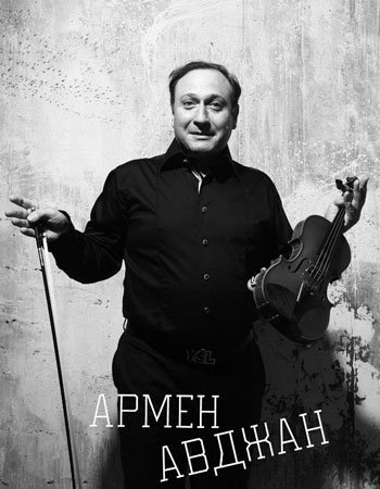 Концерт Армена Авджана в парке Зеленая Планета.