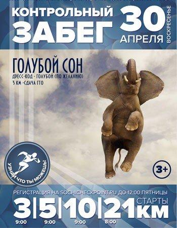 Контрольный забег Sochi Checkpoint (апрель 2017)