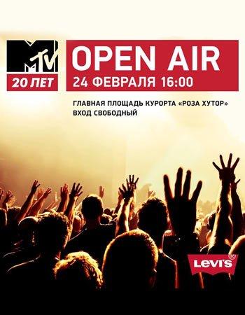 Большой концерт в честь 20-летия MTV Россия
