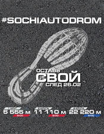 Контрольный забег Sochi Checkpoint на Сочи Автодроме (февраль 2017)