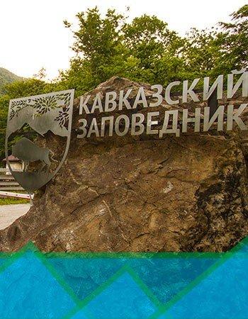 Международный День защиты детей в Вольерном комплексе Кавказского заповедника.