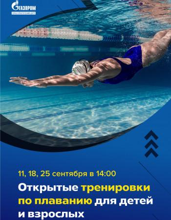 Открытые занятия по плаванию