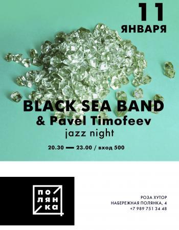 Джазовый концерт BLACK SEA BAND & Павел Тимофеев