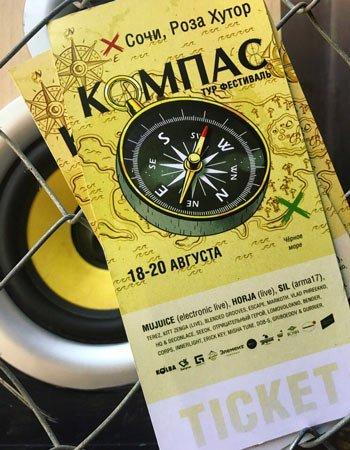 Музыкальный тур фестиваль «KOMPAS FEST»