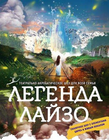 Театрально-цирковое шоу «Легенда Лайзо» на Роза Хутор