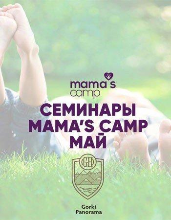 Семинары MAMA'S CAMP