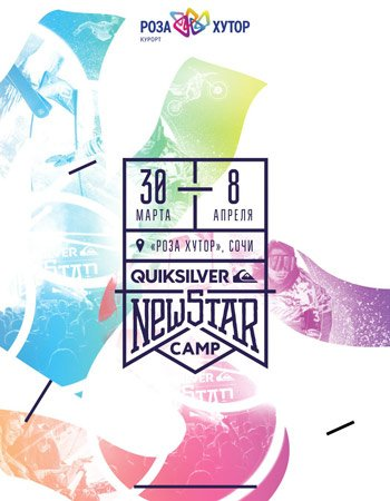 Quiksilver New Star Camp 2018
