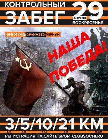 Контрольный забег Sochi Checkpoint
