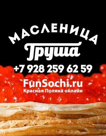 Русская Масленица по-краснополянски с FunSochi и OldBoys Family