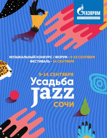 Усадьба jazz на ГТЦ Газпром, Сочи