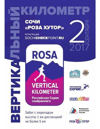 Скайраннинг, Вертикальный километр Rosa Vertical Kilometer®