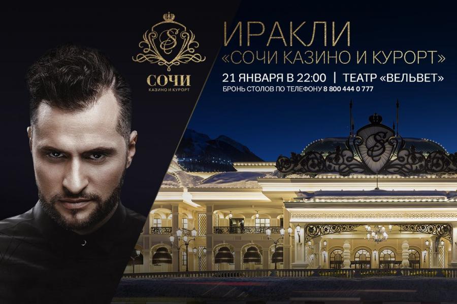 Концерт сочи казино и курорт казино вулкан онлайн бесплатно без регистрации слоты