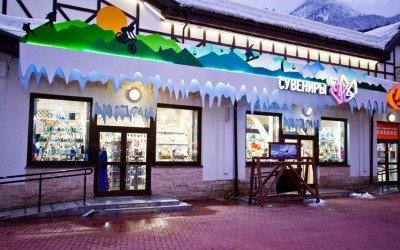 Фирменный магазин сувениров на Роза Хутор
