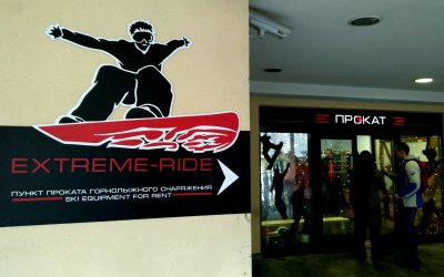 Extreme-Ride (Наб.Лаванда, 2)