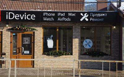iDevice - продажа и ремонт Apple в Красной Поляне