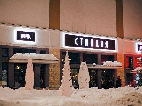 Вход в гастро-бар Станция, Роза Хутор, Красная Поляна, Сочи.