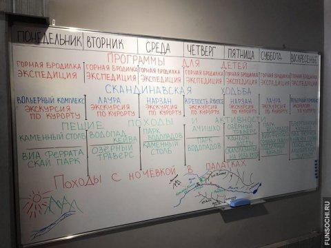 Расписание экскурсий ЦентраАктивного отдыха