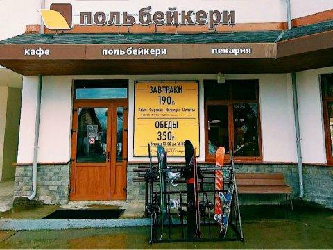 Кафе-пекарня Поль Бейкери на Роза Хутор