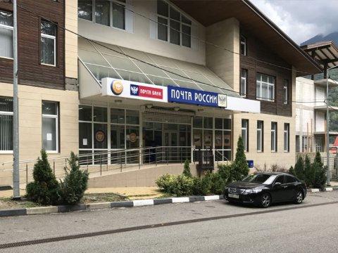 Здание почты в Красной Поляне 354392