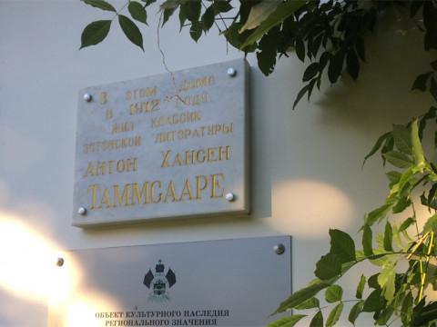 Табличка на доме-музее Таммсааре