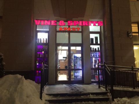 алкогольный магазин в Горки Городе