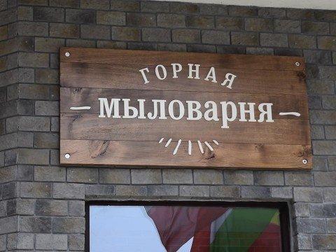 Горная мыловарня Краснополянская косметика на Роза Хутор в Горной Олимпийской деревне