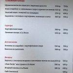 меню ресторана A la Russe в Красной Поляне