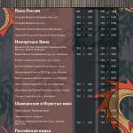 Напитки, Китайский Народный Ресторан, Роза Хутор, Красная Поляна, Сочи