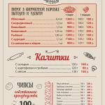"""Меню, Пироговая """"Кижи"""", Моя Россия, Роза Хутор, Красная Поляна, Сочи"""
