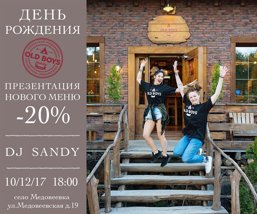3 года проекту OLD BOYS в Медовеевке